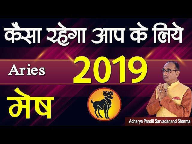 मेष राशि कैसा रहेगा आप के लिए 2019 | Aries Horoscope 2019 | Jyotish Ratan Kendra