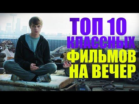 10 КЛАССНЫХ ФАНТАСТИЧЕСКИХ ФИЛЬМОВ, КОТОРЫЕ УЖЕ ВЫШЛИ/ЧТО ПОСМОТРЕТЬ? ФАНТАСТИКА, ФЭНТЕЗИ, КОМЕДИЯ - Видео онлайн