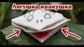Оригами из бумаги. Лягушка квакушка(Всем привет! Добро пожаловать друзья на мой канал, посвященный поделкам оригами. Здесь Вы сможете посмотрет..., 2016-05-23T08:17:45.000Z)