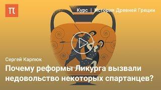 Спарта как тип полиса - Сергей Карпюк