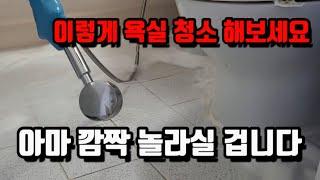 욕실 바닥 청소 하실때 뿌려만 놓으세요. 순식간에 깨끗…