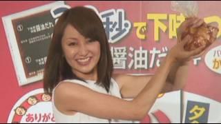 俳優の細川茂樹、女優の矢田亜希子が、特製しょう油だれ付きから揚げ粉...