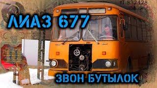 ЗАВОДИМ ЛиАЗ 677м. БУДЕТ ЛИ ЗВОН БУТЫЛОК????????