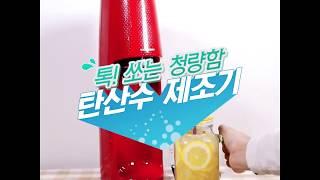 """톡! 쏘는 청량함 """"소다스트림"""" 탄산…"""