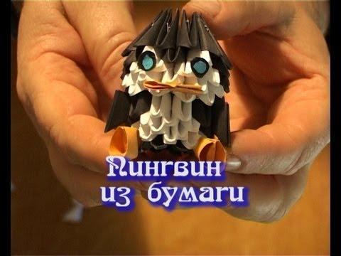 Пингвин из бумаги (3D origami)