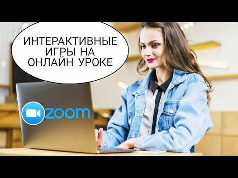 ZOOM интерактивные ИГРЫ на онлайн уроке (часть 3)