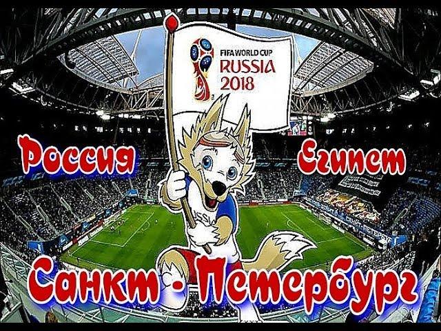 Вперёд Россия! - мы Все болеем за Россию !  - Алексей Доктор Леший -  бард