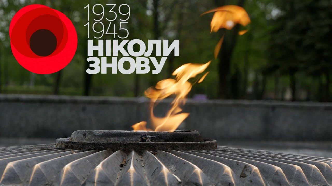 Ніколи знову… «1939-1945 Пам'ятаємо»