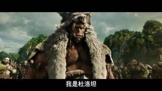 【魔獸:崛起】杜洛坦--6月8日 IMAX 3D同步震撼登場