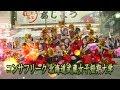 【4K60P 】 すすきの祭り YOSAKOIソーラン / コンサフリーク 北海道武蔵女子短期大学