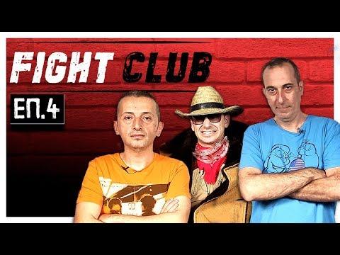 God bless Μακ Πάπας | Fight Club 2.0