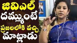 జివిఎల్ ని ఆడుకున్న యామిని...Yamini Sadineni Fires On GVL Narasimha Rao..Chandrababu America