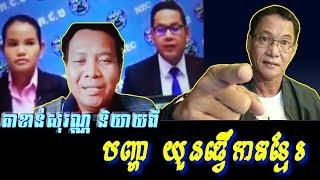 Khan sovan - បញ្ហាយួនធ្វើកាតខ្មែរ, Khmer news today, Cambodia hot news, Breaking news