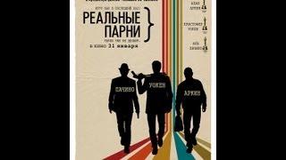 Реальные парни (Stand Up Guys) Русский трейлер (2012)