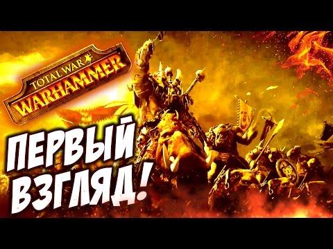 Total War: Warhammer - СЛАВА ИМПЕРИИ! (ПЕРВЫЙ ВЗГЛЯД ОТ РИМАСА)