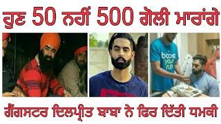 Gangster Dilpreet Baba ਨੇ ਫਿਰ ਦਿੱਤੀ Parmish Verma ਨੂੰ ਧਮਕੀ ||