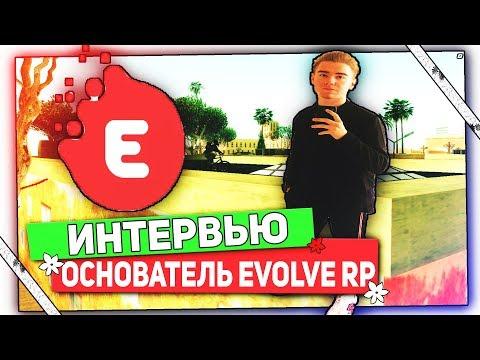 ОСНОВАТЕЛЬ EVOLVE RP о KOHANovsky, новый сервер эвольв рп, открытие сервера в GTA SAMP интервью