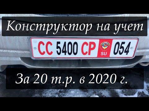 Как поставить конструктор / распил на учет в 2020 году за 20тр. Авто на учет.