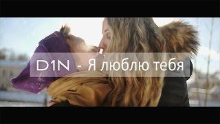 D1N Я Люблю Тебя Премьера 2015