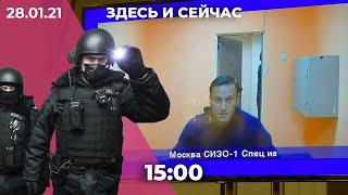 Навального оставили в СИЗО. Обыски и задержания после акции 23 января