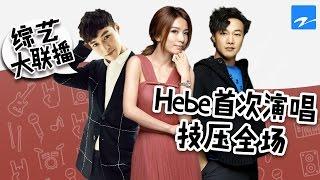 每周综艺大联播 zjstv weekly show rewind 1107 1113 订阅频道 精彩不错过 subscribe now