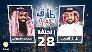 برنامج طارق شو الحلقة 28 - ضيف الحلقة ابوشارع القحطاني