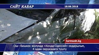 Сайт кабар | Ош—Бишкек жолунда «Хонда-Одиссей» оодарылып, 4 адам ооруканага түштү