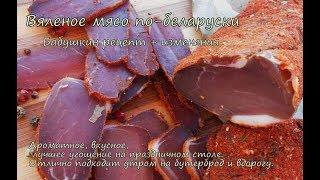 вяленое мясо по-беларуски в домашних условиях, холодная сушка мяса, деревенская кухня, супер рецепт
