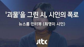 [인터뷰] 문화계 '미투 폭로' 최영미 시인 (2018.02.06)