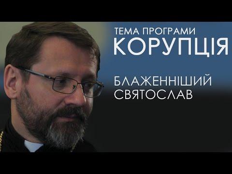 Як боротися з корупцією. - Блаженніший Святослав