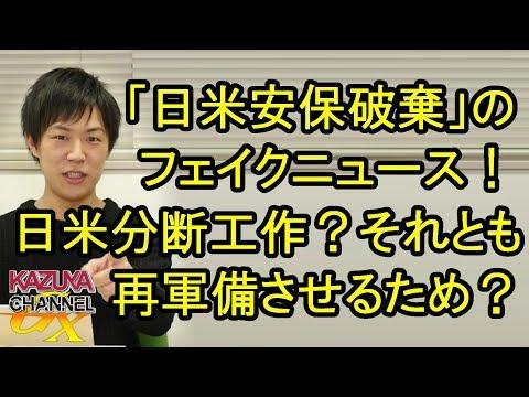 「日米安保破棄」フェイクニュースの狙いは何?日米分断工作か?それとも、日本に再軍備を促すため?