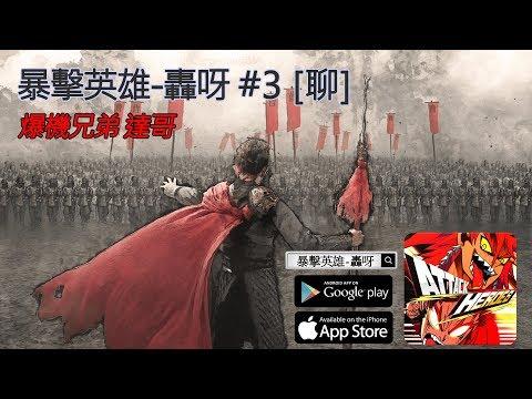 達哥 - 暴擊英雄-轟呀 CHATROOM EP3