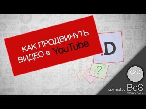 Продвижение видео Youtube -  Эффективные методы продвижения видеороликов