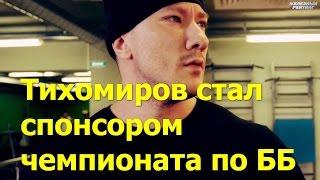 Тихомиров стане генеральним спонсором Чемпіонату Москви з ББ