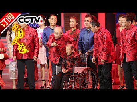 《中国文艺》 20170706 欢乐中国人集锦 | CCTV-4