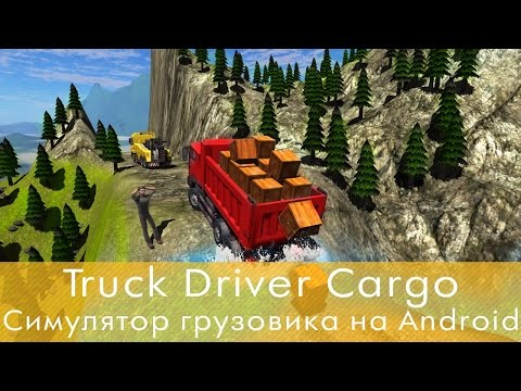 Truck Driver Cargo - Симулятор грузовика на Android