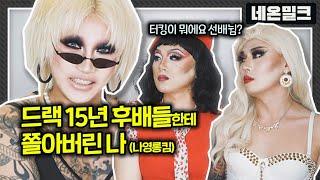 드랙 15년차 vs 드랙 3개월차 [나나영롱킴 ft. 파이오나 쥬씨허니] 나나TV 네온밀크