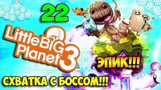 ч.22 LittleBigPlanet 3 - Схватка с Боссом!!! Эпик!!!