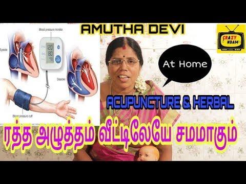 இரத்த அழுத்தம் உடனே சமமாகும் | BP Acupuncture & Herbal treatment | Amutha Devi | Crazy Andam