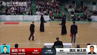 Chiaki SAKATA MK- Rentaro KUNITOMO - 65th All Japan KENDO Championship - Second round 46