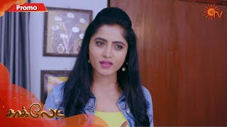 Chocolate - Promo | 18th February 2020 | Sun TV Serial | Tamil Serial