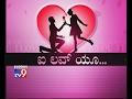 I Love U: Sandalwood Films Only Love Scence Dont Miss
