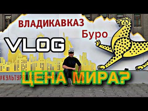 Северная Осетия.Владикавказ или