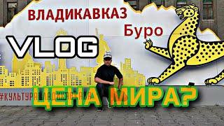 Северная Осетия.Владикавказ или Буро?В поисках правды.Город Ангелов в Беслане