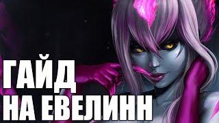 ГАЙД НА ЭВЕЛИНН (9.12 СЕЗОН)