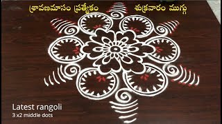 latest rangoli friday kolam 3 dots || sravanamasam special rangoli designs || simple rangoli