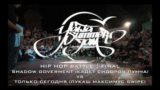Shadow Goverment vs  Tолько Cегодня - Finał  Hip Hop Dance na Yalta Summer Jam 2018