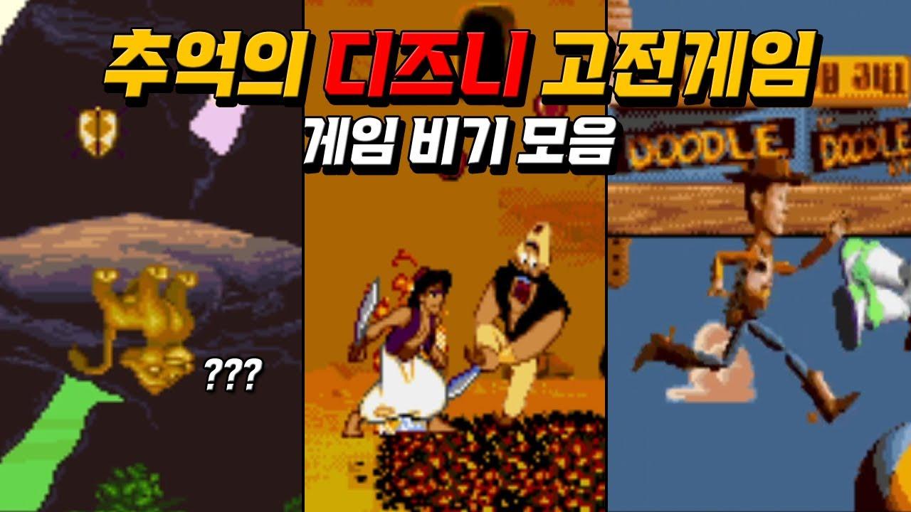 [고전게임] 추억의 디즈니 고전게임 : 알라딘, 라이온 킹, 토이 스토리 게임비기 모음