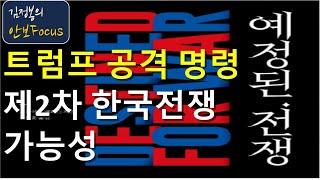 트럼프 대통령의 북한 공격명령으로 제2 한국전쟁 가능성!(그레이엄 엘리슨)