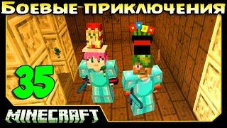 ч.35 Minecraft Боевые приключения - Сумеречный лес - Большой замок Короля Гастов